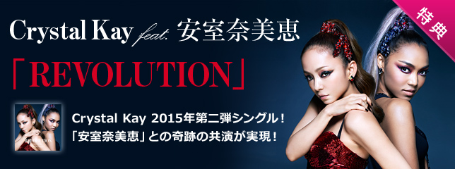 Crystal Kay feat. 安室奈美恵