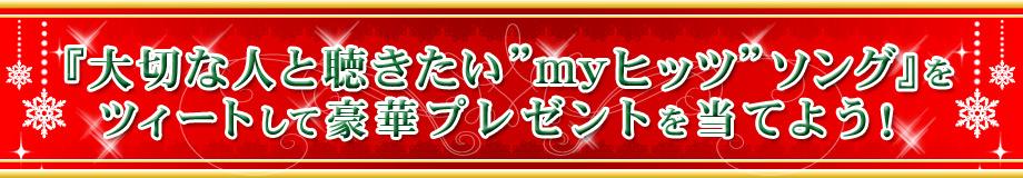 """『大切な人と聴きたい""""myヒッツ""""ソング』をツイートして豪華プレゼントを当てよう!"""