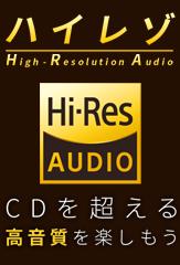 ハイレゾ CDを超える高音質を楽しもう
