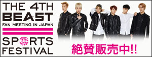 BEAST 「The 4th BEAST FAN MEETING in JAPAN」 オフィシャルライブフォト
