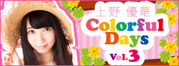 上野優華 「Colorful Days vol.3」