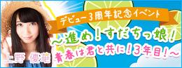 上野優華 「デビュー3周年記念イベント ~進め!すだちっ娘!青春は君と共に!3年目~」