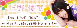 上野優華 「1st LIVE TOUR ~すだちっ娘には旅をさせろ!~」