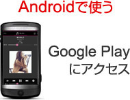 Androidで使う