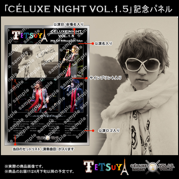 「CÉLUXE NIGHT VOL.1.5」記念パネル