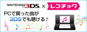 PCで買った曲が3DSでも聴ける♪