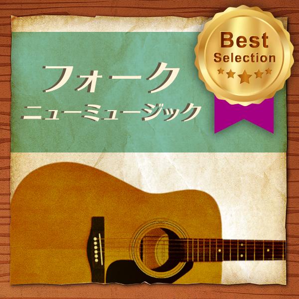 フォーク/ニューミュージック ベストセレクション