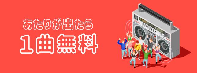 1曲無料キャンペーン 2019/11/03