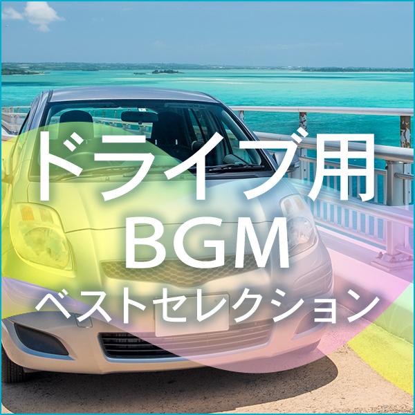 ドライブ用BGM ベストセレクション