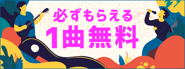 1曲無料キャンペーン 2019/11/20