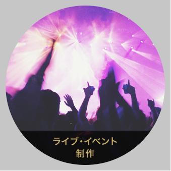 ライブ・イベント 制作