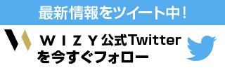 WIZY Twitter登録