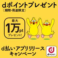 d払いアプリ設定でポイントGET!