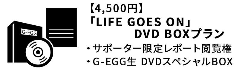 「LIFE GOES ON」DVD BOXプラン