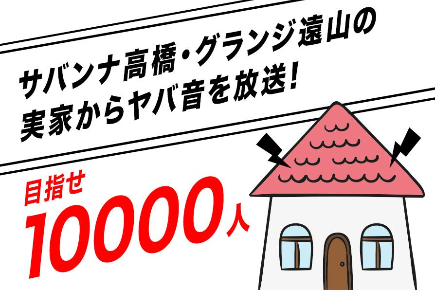 サバンナ高橋・グランジ遠山の実家からヤバ音を放送!